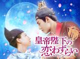 「皇帝陛下の恋煩い」シーズン1 第1話〜シーズン2 第4話  20daysパック