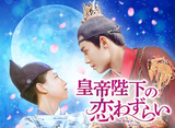 「皇帝陛下の恋煩い」シーズン2 第5話〜第12話 20daysパック