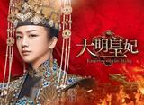 「大明皇妃 -Empress of the Ming-」全話 60daysパック