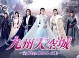「九州天空城〜星流花の姫と2人の王〜」第1話〜第10話 20daysパック
