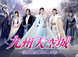「九州天空城〜星流花の姫と2人の王〜」第11話〜第20話 20daysパック