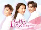 「あの日のI Love You」第1話〜第12話 パック