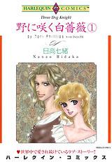 野に咲く白薔薇 1巻