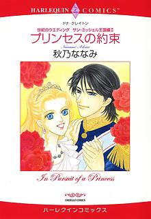 プリンセスの約束