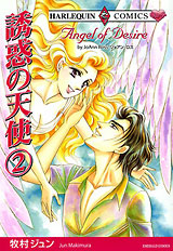 誘惑の天使 2巻