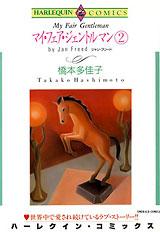 マイ・フェア・ジェントルマン 2巻