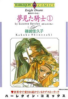 夢見た騎士 1巻