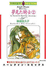 夢見た騎士 2巻