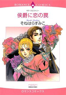侯爵に恋の罠