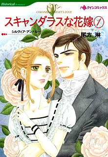 スキャンダラスな花嫁 1