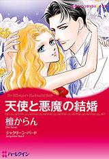 天使と悪魔の結婚