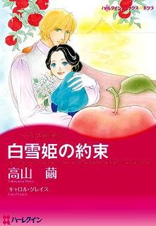 白雪姫の約束