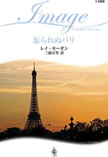 忘られぬパリ(小説版)