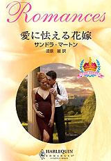 愛に怯える花嫁(小説版)