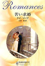 苦い求婚(小説版)