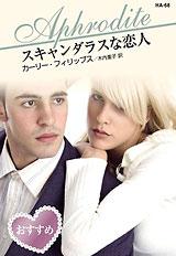 スキャンダラスな恋人(小説版)