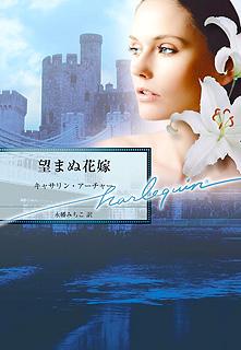 望まぬ花嫁(小説版)