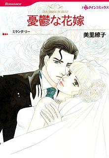 憂鬱な花嫁