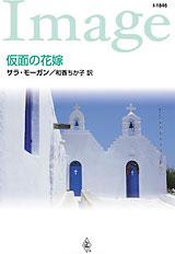 仮面の花嫁(小説版)