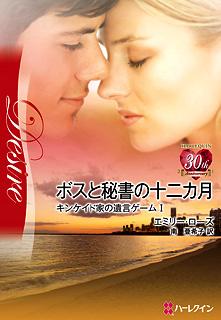 ボスと秘書の十二カ月(小説版)