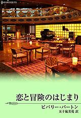 恋と冒険のはじまり (小説版)