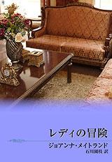 レディの冒険 (小説版)
