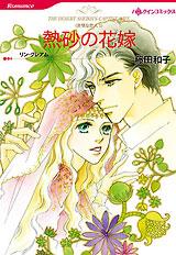 熱砂の花嫁