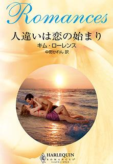 人違いは恋の始まり (小説版)