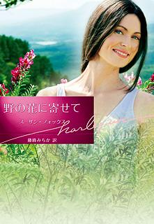 野の花に寄せて(小説版)