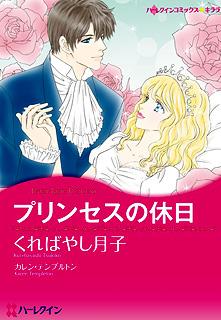 プリンセスの休日