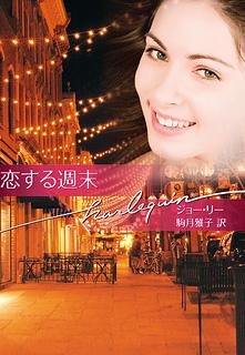 恋する週末(小説版)