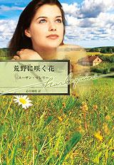荒野に咲く花(小説版)