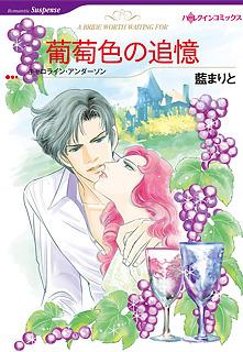 葡萄色の追憶