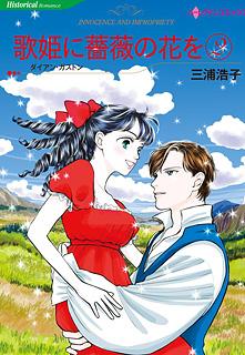 歌姫に薔薇の花を 2