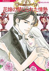 花嫁の禁じられた情熱