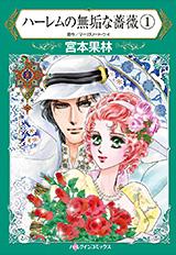 ハーレムの無垢な薔薇 1