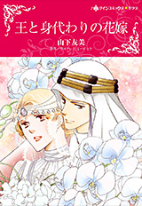 王と身代わりの花嫁