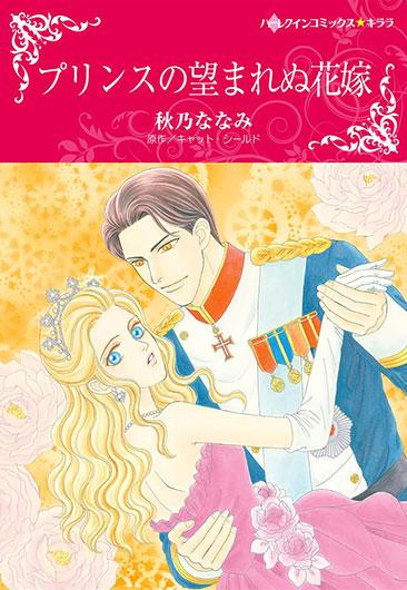 プリンスの望まれぬ花嫁