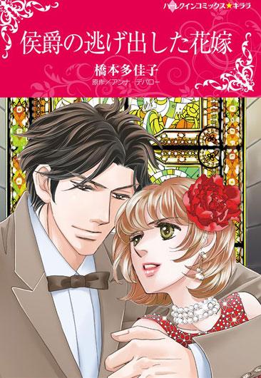 侯爵の逃げ出した花嫁
