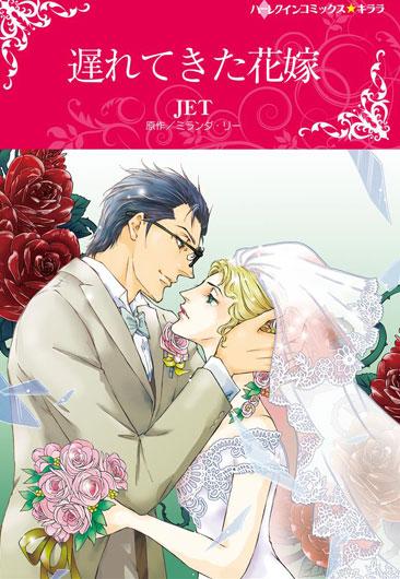 遅れてきた花嫁