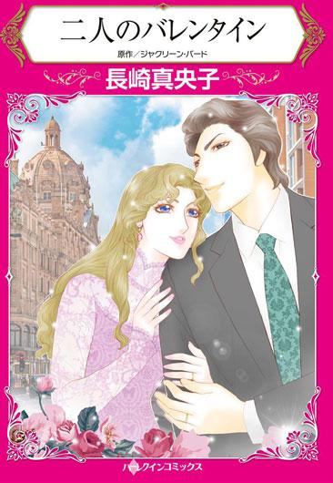 二人のバレンタイン