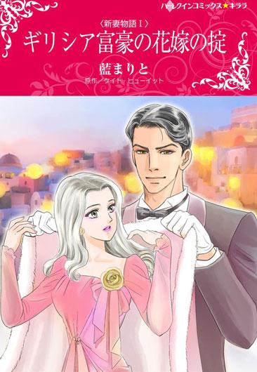 ギリシア富豪の花嫁の掟