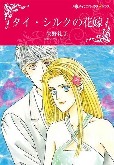 タイ・シルクの花嫁