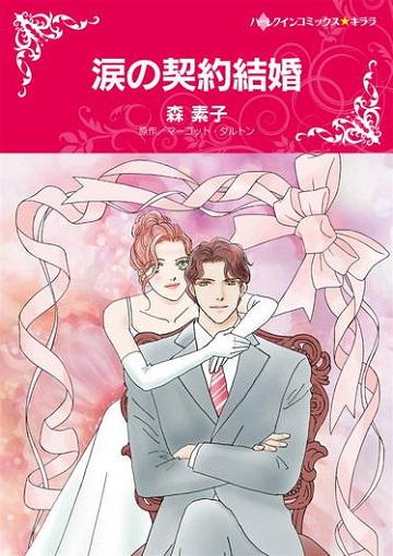 涙の契約結婚
