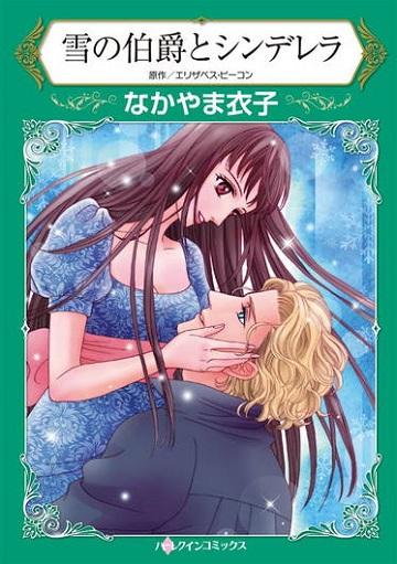 雪の伯爵とシンデレラ