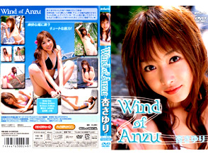 杏さゆり「Wind of Anzu」