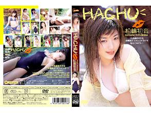 松嶋初音「HACHU」