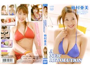柿村亜美「a new revolution」