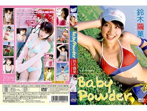 鈴木繭菓「Baby Powder」