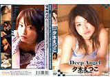 夕木えつこ「Deep Angel」